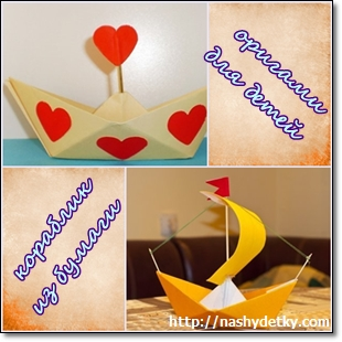 кораблик из бумаги оригами