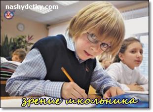 zrenie-u-shkolnikov