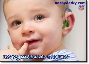 narusheniya-sluha-u-detey