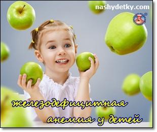 zhelezodefitsitnaya-anemiya-u-detey