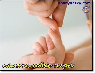 palchikovyie-igryi-dlya-detey