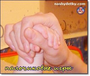 palchikovyie-igryi-dlya-malyishey
