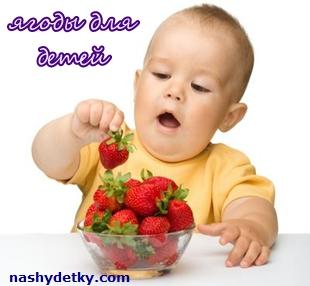 ягоды для детей