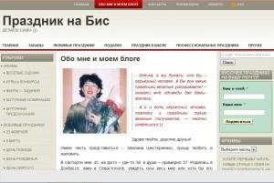 Блог Эвелины Шестерненко