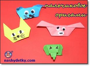 пальчиковое оригами