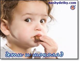 польза и вред шоколада