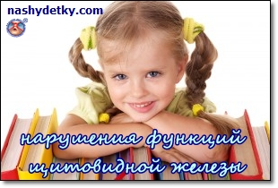 shhitovidnaya-zheleza-u-detey