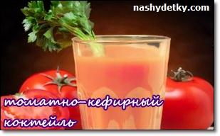 томатно-кефирный коктейль