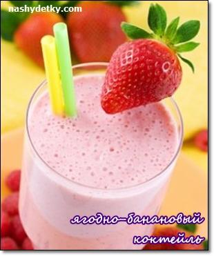 ягодно-банановый коктейль