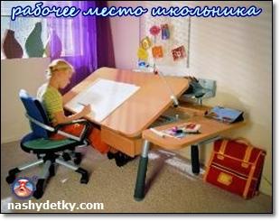 для школьника рабочий стол