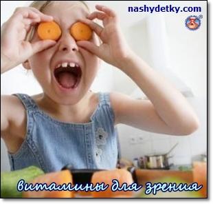 vitaminyi-dlya-zreniya