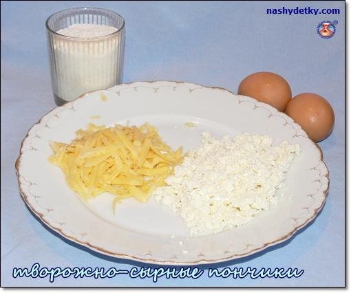 ingredientyi-tvorozhnyie-ponchiki