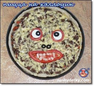 пицца забавная рожица
