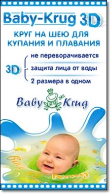 Baby-Kug 3D