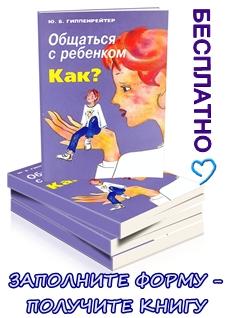 книга общаться с ребенком