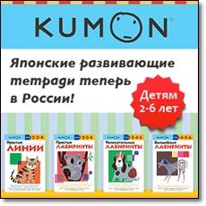 tetradi_kumon
