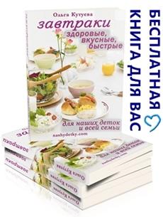 книга завтраки