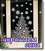 украшаем окна