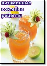 витаминные коктейли 2