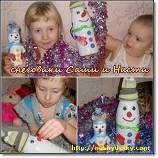 снеговик из бутылок