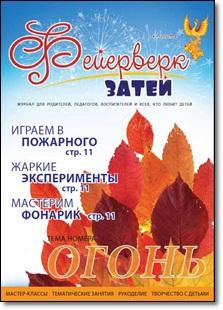бесплатный журнал