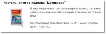 """Настольная игра-ходилка """"Мотокросс"""""""