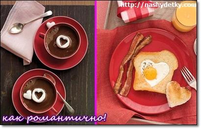 романтика на завтрак
