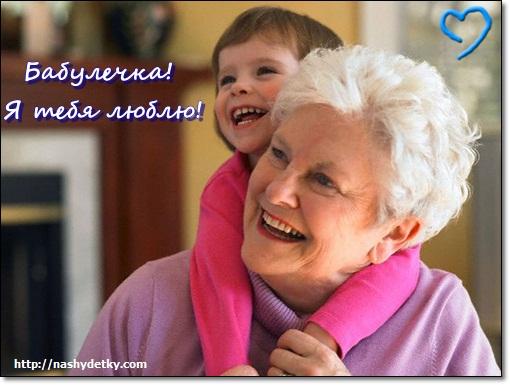 бабушки и внуки