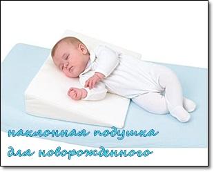 подушка для ребенка до года