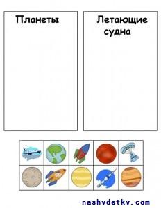 детям о космосе