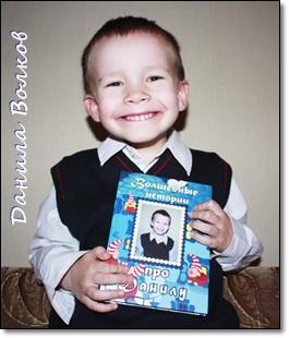 книга про вашего ребенка