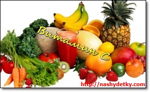 суточная норма витамина С для детей