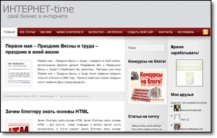блог Интернет-time