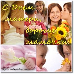 день матери в Украине