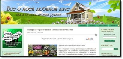 блог Ольги Журбенко