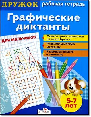 """Тетрадь """"Графические диктанты по клеточкам"""""""