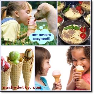 Мороженое и дети. Вред или польза?