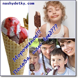 полольза и  вред мороженого
