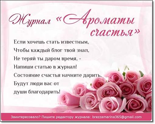 """Бесплатный электронный журнал """"Ароматы счастья"""""""