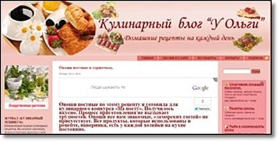 Кулинарный блог у Ольги