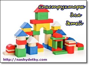 конструкторы для детей