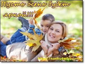 осень для детей