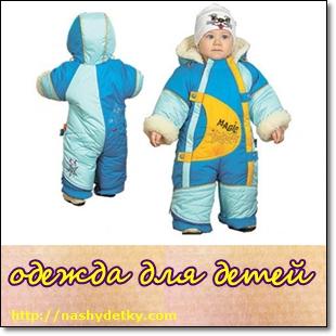 одежда для детей до года