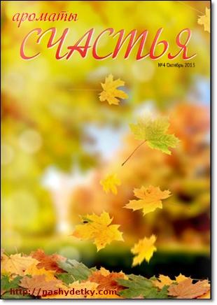 бесплатный электронный журнал