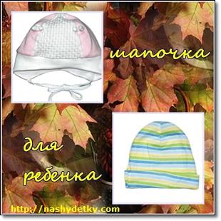 шапочка для ребенка