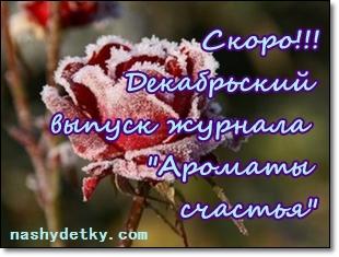 """декабрьский выпуск журнала """"Ароматы счастья"""""""