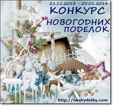 конкурс новогодних поделок