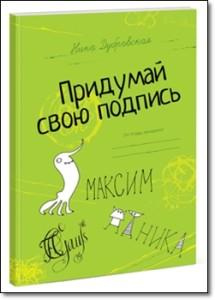 """книга """"Придумай  свою подпись"""""""