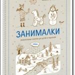 книга занималки зима