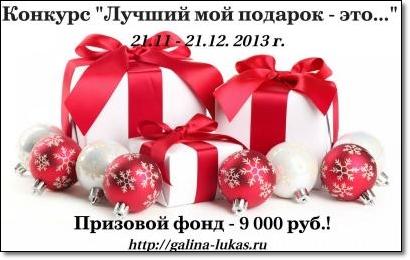 конкурс подарков